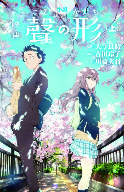 Anime : A silent voice Manga Anime, Film Anime, Fanarts Anime, Anime Characters, Anime Art, A Silent Voice Manga, Photowall Ideas, Tamako Love Story, Japon Illustration