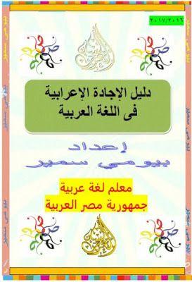 دليل الاجادة الاعرابية فى اللغة العربية بطاقات ملونة بيومى سمير Pdf Books Ielts Messages