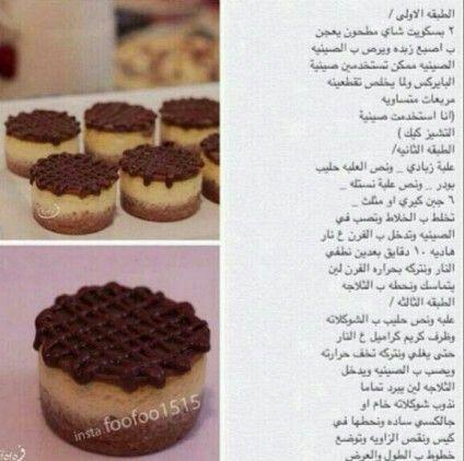 وصفة بسكويت الشاهي وصفات حلويات طريقة حلا حلى كاسات كيك الحلو طبخ مطبخ شيف Arabic Food Food Cheesecake