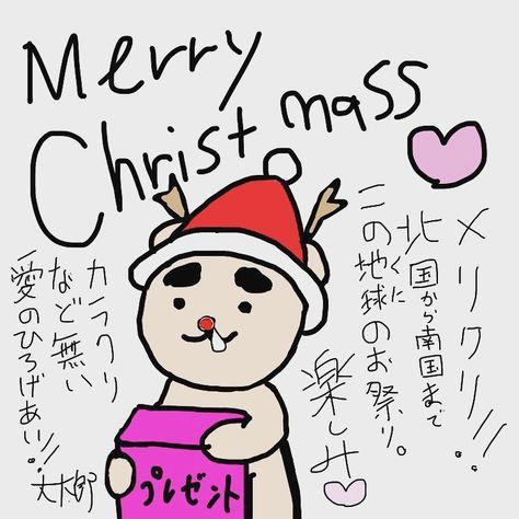 メリークリスマス!  ラブ❤️&ピース✌️ 本文は韻を踏んでるYO! 世界中幸せであれ😁  #メリークリスマス#メリクリ#merrychristmas #プレゼント#present #イラスト#マンガ#漫画#インスタ漫画#クリスマスイラスト#manga #drawing#赤鼻のトナカイ