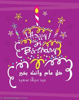 صور عيد ميلاد 2021 أجمل تهنئة عيد ميلاد سنة حلوة ياجميل Happy Birthday Greetings Birthday Wishes Happy Birthday Wishes