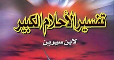 تفسير الاحلام لابن سيرين حرف السين موقع مفيد لك Neon Signs Neon Arabic Calligraphy