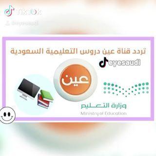 عين السعودية Eyesaudi Instagram Photos And Videos Ministry Of Education Photo And Video Instagram