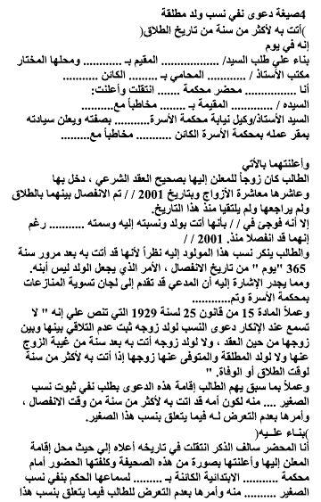 كيفية كتابة دعوى إنكار النسب إستشارات قانونية مجانية المحامين العرب Math Sheet Music Math Equations