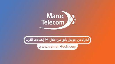 طريقة الشراء من متجر جوجل بلاي من خلال نجمة 9 إتصالات المغرب Home Decor Decals Incoming Call Screenshot Incoming Call