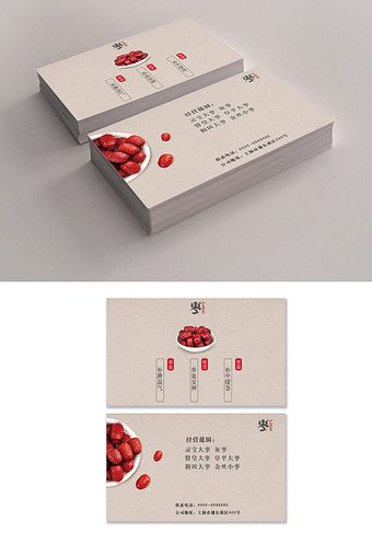 Chinese Style Food Business Card Design Psd Free Download Pikbest Food Business Card Design Chinese Business Card Card Design