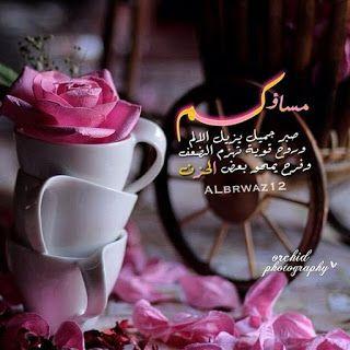 صور مساء الخير 2021 بوستات مسائية للفيس بوك In 2021 Good Morning Images Flowers Good Morning Flowers Good Evening