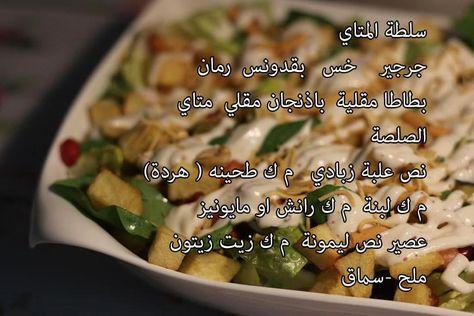 Pin By Afaf Fafi On طبخ Food Arabic Food Chicken