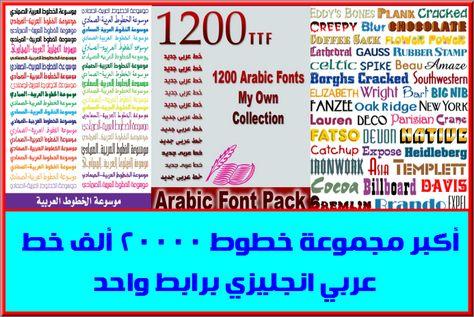 أكبر مجموعة خطوط 20000 ألف خط عربي انجليزي برابط واحد Download 20 000 Fonts Free For Microsoft Office And Photoshop Photoshop Fonts Free Font Photoshop