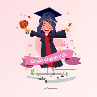 صور تخرج 2021 رمزيات مبروك التخرج Graduation Girl Graduation Clip Art Happy Students