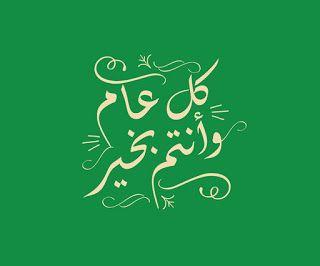 كل عام وانتم بخير 2021 صور معايدة بكل المناسبات 1442 Eid Mubarak Greeting Cards Eid Cards Abstract Images