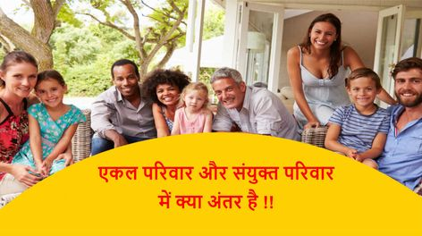 Essay On Joint Family In Hindi स य क त पर व र पर न ब ध Family Systems Joint Essay
