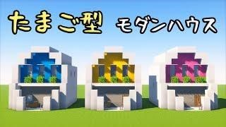 "ÁŠã—ゃクラ Part57 ÁŸã¾ã""型モダンハウス Minecraft Ɖ‹ä½œã'Šãƒžã'¤ãƒ³ã'¯ãƒ©ãƒ•ãƒˆ Þインクラフトの家 âダンハウス"
