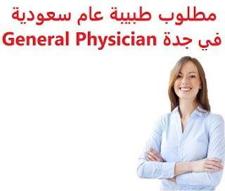 وظائف شاغرة في السعودية وظائف السعودية مطلوب طبيبة عام سعودية في جدة Gener In 2020 Abs Women Physician