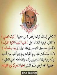 Resultat De Recherche D Images Pour Yakoubi Abdelmalek Islamic Quotes Words Book Quotes