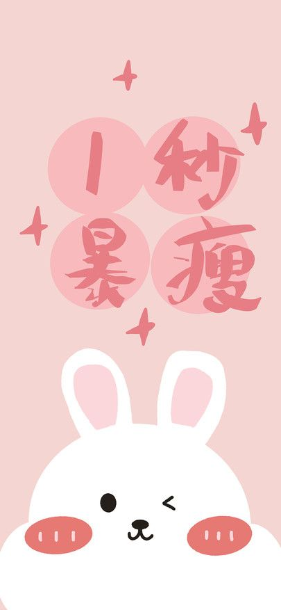 Pink Rabbit Cute Wallpapers For Iphone11 Iphone11 Pro Iphone 11 Pro Max Free Wallpaper Download Free Cute Wallpapers Wallpaper Free Download Wallpaper