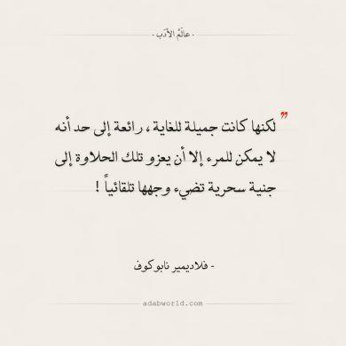 اقتباسات فلاديمير نابوكوف لكنها كانت جميلة عالم الأدب Words Math Arabic Calligraphy