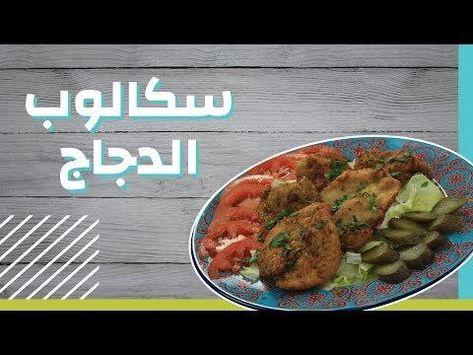 طريقة تحضير سكالوب الدجاج موضوع Chicken Food Meat