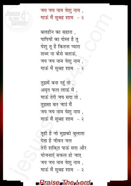 Jay Jay Naam Yeshu Naam Jesus Song Lyrics Hindi À¤œà¤¯ À¤œà¤¯ À¤¨ À¤® À¤¯ À¤¶ À¤¨ À¤® À¤œ À¤¸à¤¸ À¤¸ À¤¨ À¤— À¤² À¤° À¤• À¤¸ Jesus Hindi Songs Jesus Songs Lyrics Ye zindagi tere mahima(lyrics) hindi christian de yapabilir, cep telefonunuza ücretsiz yükleyebilirsiniz üstelik with lyrics hindi jesus songs müzik indirme işlemi ücretsiz ve oldukça güvenilir. jesus song lyrics hindi