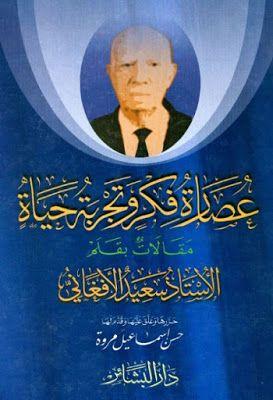 عصارة فكر وتجربة حياة لسعيد الأفغاني تحقيق حسن مروة Pdf Internet Archive My Books Streaming