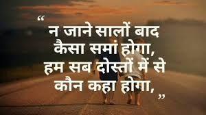 Hamari Dosti Attitude Status In Hindi हमर