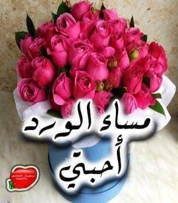 قد تلتقي الأرواح ويولد الحب في فكرة أو كلمة أو ابتسامة وقد تلتقي في أمل أقوى من الفكرة مساؤكم أحبتي Good Evening Cake Arabic Words