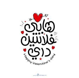 صور عيد الحب 2021 احلى بوستات لعيد الحب Valentine Photo Valentines Cards Photo