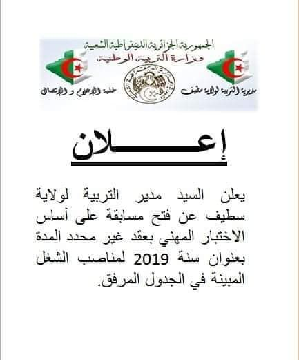 إعلان توظيف مديرية التربية لولاية سطيف نوفمبر 2019 December Holidays Holiday