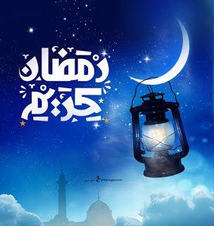 خلفيات رمضان كريم 2021 اجمل خلفيات تهاني رمضان كريم جديدة Ramadan Kareem Ramadan Cute Food Drawings
