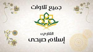 كنوز الصوتيات القرآن الكريم Home Decor Decals