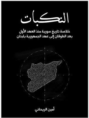 كوكب الجغرافيا النكبات خلاصة تاريخ سورية منذ العهد الأول بعد الط Blog Posts Image Movie Posters