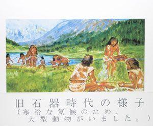 旧石器時代 日本」の画像検索結果 | Painting, Art
