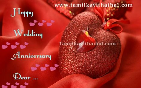 Beautiful Wedding Anniversary Wishes In Tamil Words For Special Couples Married Life Valthukk Wedding Anniversary Wishes Wedding Anniversary Beautiful Weddings