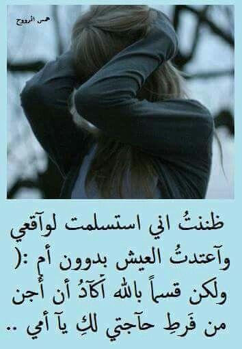 يا رب صبرني Love U Mom Miss U Mom Words