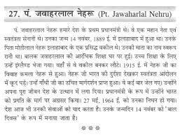 Pandit Jawaharlal Nehru Biography In Hindi Essay Par 10 Line Mera Priya Neta