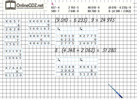 Гдз для учебника по математике для 5 6 класс кубышева 5-6