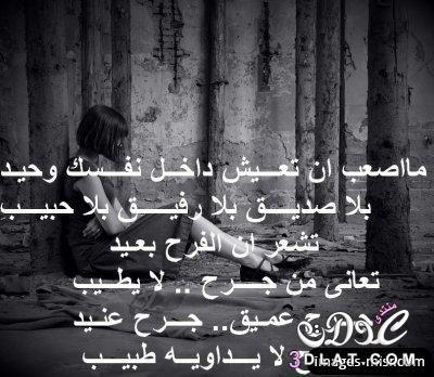 صور خلفيات بنات تبكي مكتوب عليها كلام حزين بناتي منكسر Arabic Love Quotes Love Quotes Emotions