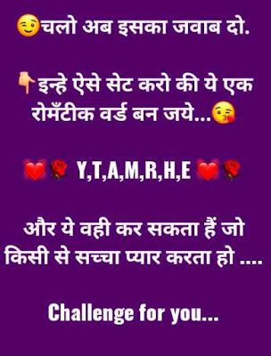 Whatsapp Question Image With Answer In Hindi : whatsapp, question, image, answer, hindi, Challenge, Lover, Romantic, Words,, Funny, Quotes,, School, Quotes