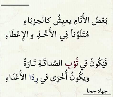 Pin By Mohammed Al Harbi On ديوان الشعر Learn Arabic Language Quotes Language