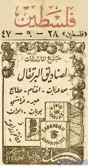 Pin By Rebhi Alsharif On Palestine Palestine History Palestine Historical News