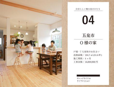 雑誌多数掲載 フレンチカラーの可愛い さくらの見える家 注文住宅