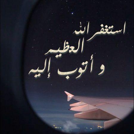 صور عن الاستغفار صور اسلامية عن فضل الاستغفار ميكساتك Egypt Airplane View Islamic Dua
