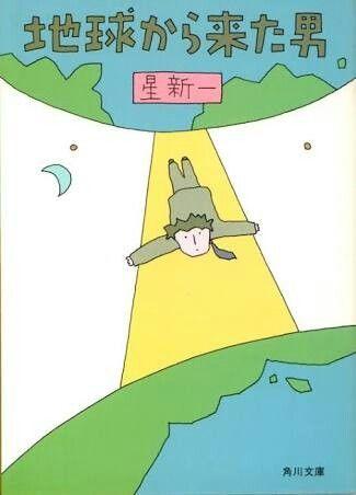 和田 誠 イラスト