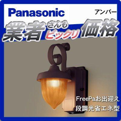 楽天市場 24時間限定 ポイント10倍 エクステリア 屋外 照明 ライト パナソニック 照明器具 Lgwc80238le1 アンバー 人感センサー明るさセンサ付 段調光省エネ型