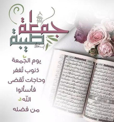 جمعة مباركة بالصور تهنئة للاحبه والأصدقاء فوتوجرافر Friday Messages Blessed Friday Beautiful Arabic Words