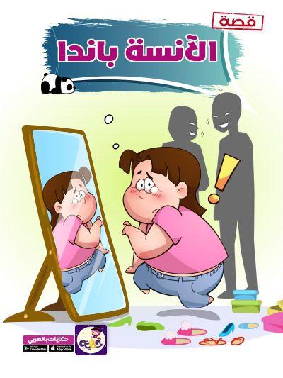 الآنسة باندا قصة مصورة عن التنمر بسبب السمنة تطبيق حكايات بالعربي Arabic Kids Stories For Kids Arabic Books