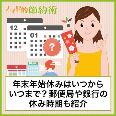 休み 郵便 局 三芳郵便局 (埼玉県)