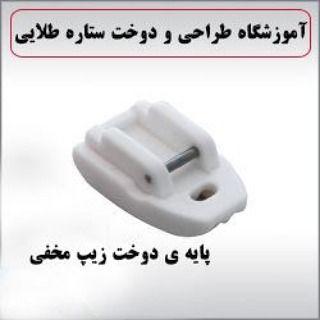 از این پایه برای دوخت زیپ های مخفی استفاده می شود و دارای دو شیار در زیر آن جهت قرار گرفتن دندانه های زیپ می باشد فیلم دوخت با ا