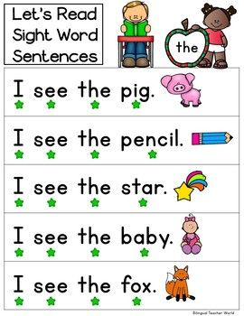 Kinder Sentences Combo: Alphabet and Sight Words. Kinder alphabet Sentences and Kinder sight Words Sentences combo. Phonics Reading, Reading Worksheets, Guided Reading, Teaching Reading, Reading Comprehension, Kindergarten Reading Activities, Comprehension Questions, Kindergarten Worksheets, Learning
