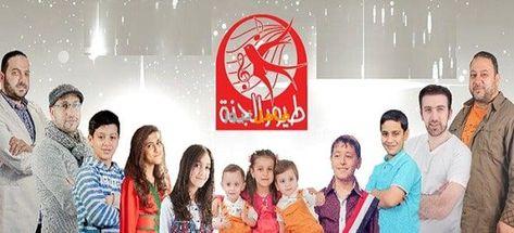 تردد قناة طيور الجنة Tayor Aljanah 2020 الجديد بعد اخر تحديث In 2020 Channel Television Flatscreen Tv